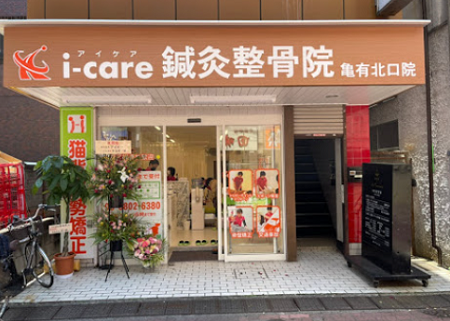 i-care鍼灸整骨院亀有北口院 外観