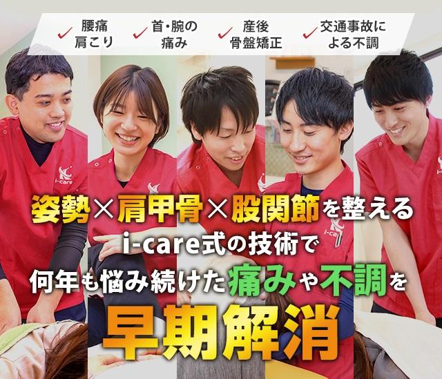 i-careグループサイトスマホメイン画像